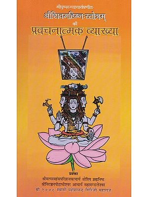 श्रीशिवमहिम्न: स्तोत्रम की प्रवचनात्मक व्याख्या- Explanation of Discourses of Shri Shiva Mahimna Stotram