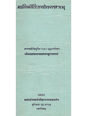 मालिनीविजयोत्तरतन्त्रम्- Malini Vijayottara Tantram (An Old and Rare Book)