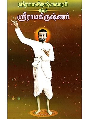 Sri Ramakrishnarai Pattri Sri Ramakrishnar (Tamil)