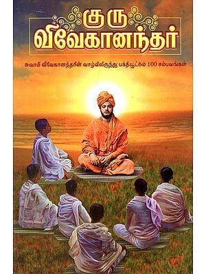 Guru Vivekanandar- Hundred Divine Incidents from His Life History (Tamil