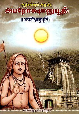 Aparokshanubhuti (Tamil and Sanskrit)