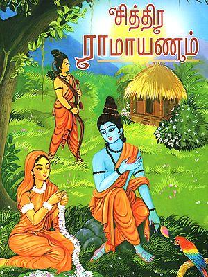 Chittira Ramayanam (Tamil)