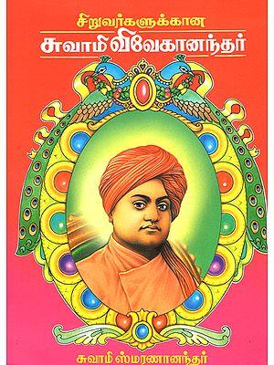 Siruvargalukkana Swami Vivekanandar (Tamil)