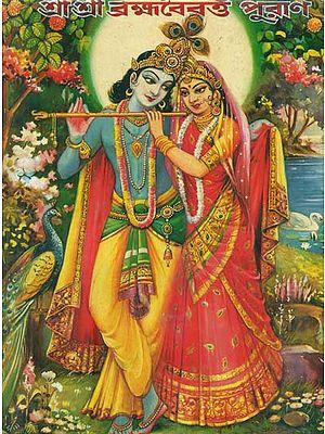 শ্রী শ্রী ব্রহ্মাবৈবর্ত পুরাণ : Shri Shri Brahmavaivarta Purana (Bengali)