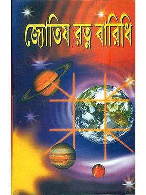 জ্যোতিষ রত্ন বারিধি: Jyotish Ratna Baridhi (Bengali)
