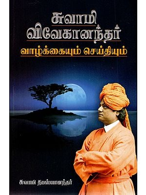 Swami Vivekanandar Vazhkaiyum Seidhiyum (Tamil)