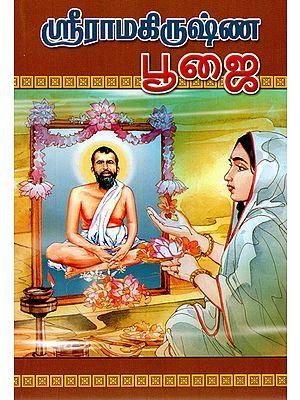 Sri Ramakrishna Pujai (Tamil)