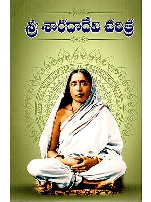 Sri Sarada Devi Charitra (Telugu)