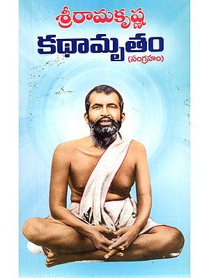 Sri Ramakrishna Kathamrutam- Sangraham (Tamil)