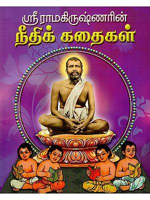Sri Ramakrishnarin Neethi Kathaigal (Tamil)