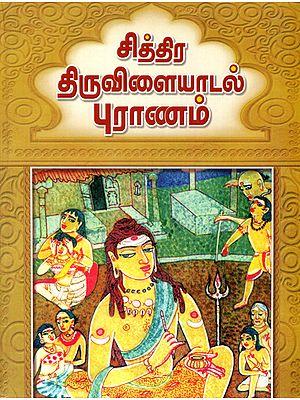 Chittira Tiruvilaiyadal Puranam (Tamil)