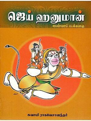 Jai Hanuman- Vanna Padakkadhi (Tamil)