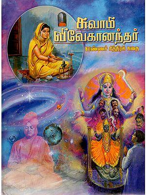 Swami Vivekanandar- Vanna Chittira Kadhai (Tamil)