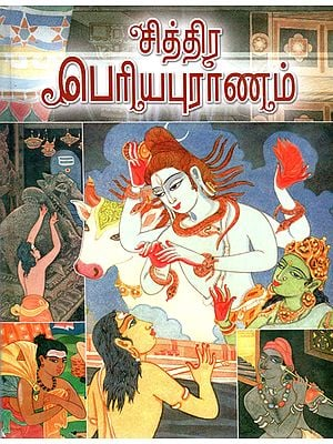 Chittira Periya Puranam (Tamil)