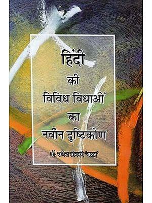 हिंदी की विविध विधाओं का नवीन दृष्टिकोण- Modern Vision Of Diverse Genres Of Hindi (Essays)