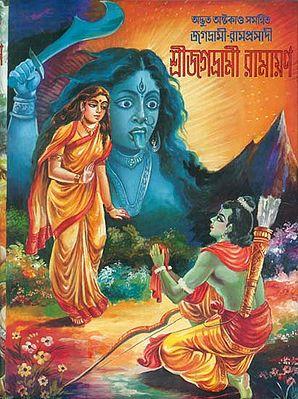 শ্রীজগদ্ৰামী রামায়ণ : Shri Jagadrami Ramayana (Bengali)