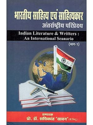 भारतीय साहित्य एवं साहित्यकार (अंतर्राष्ट्रीय परिप्रेक्ष्य)- Indian Literature & Writters: An International Scanario (Vol-1)