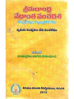 Srimadandhra Vedanta Panchadasi (Telugu)