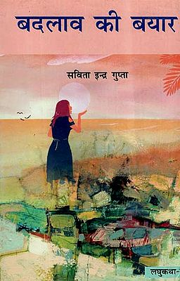 बदलाव की बयार- Badlav Ki Bayar (Hindi Short Stories)