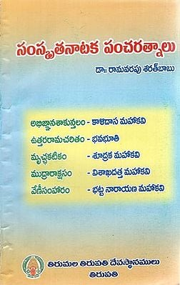 Samskruta Nataka Pancha Ratnalu (Telugu)