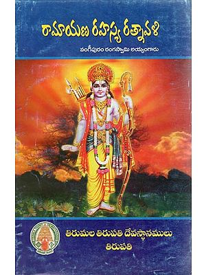 Ramayana Rahasya Ratnavali (Telugu)