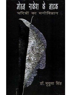 मोहन राकेश के नाटक (चरित्रों का मनोविज्ञान)- Plays Of Mohan Rakesh (Psychology Of Character)