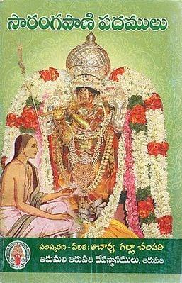 Sarangapani Padamulu (Telugu)