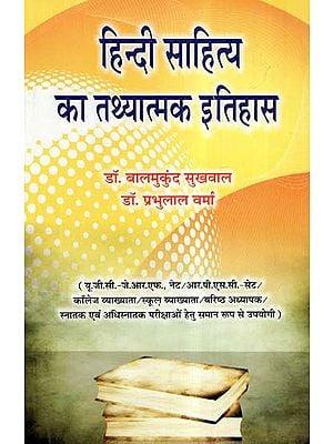 हिन्दी साहित्य का तथ्यात्मक इतिहास- Elemental History Of Hindi Literature