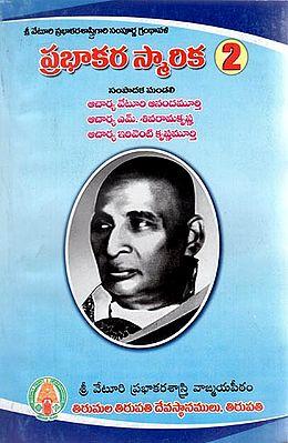Prabhakara Smarika - 2 (Telugu)