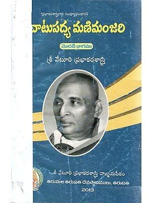 Catupadya Manimanjari (An Old and Rare Book in Telugu)