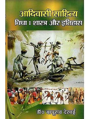 आदिवासी साहित्य (विधा: शास्त्र और इतिहास)- Adivasi Literature (Genre: Ethology And History)