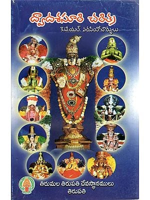 Dwadasasuri Charithra - Lives of Twelve Alwars and Ramanuja (Telugu)