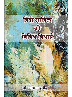 हिंदी साहित्य की विविध विधाएँ- Various Genres Of Hindi Literature