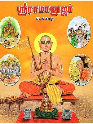Pictorial Story of Sri Ramanujar (Tamil)