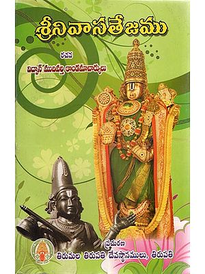 Srinivasatejamu (Telugu)