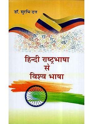 हिन्दी राष्ट्रभाषा से विश्व भाषा- National Language Hindi To Universal Language