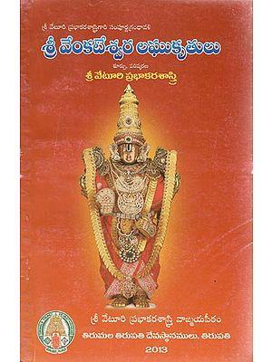Sri Venkateshwara Laghukrutulu (Telugu)