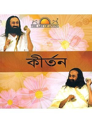 Satsang in Bengali (With CD Inside)