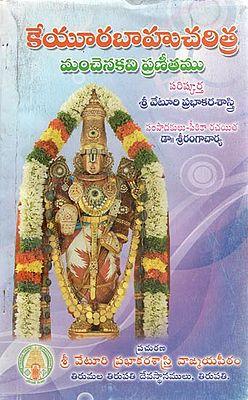 Keyurabaahu Charitra- History of India (Telugu)