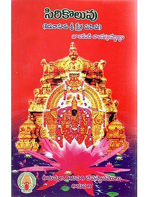 Siri Koluvu- Tiruchanur Sri Kshetra Mahima (Telugu)