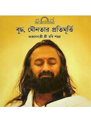Buddha- Manifestation of Silence in Bengali (With CD Inside)