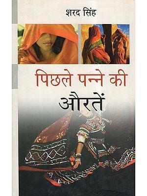 पिछले पन्ने की औरतें- Women Of The Last Page (Novel)