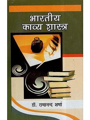 भारतीय काव्य शास्त्र- Indian Poetics