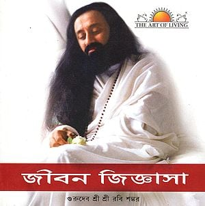 Source of Life in Bengali (With CD Inside)