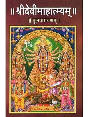 श्रीदेवीमाहात्म्यम् - Sri Devi Mahatmyam (Parayanam)