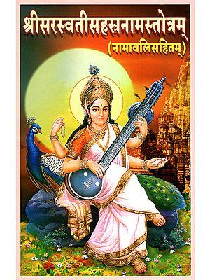 श्रीसरस्वतीसहस्रनामस्तोत्रम् - Sri Saraswati Sahasranama Stotram (Including Namavali)