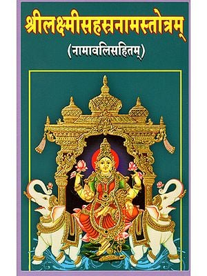 श्रीलक्ष्मीसहस्रनामस्तोत्रम् - Sri Lakshmi Sahasranama Stotram (Including Namavali)