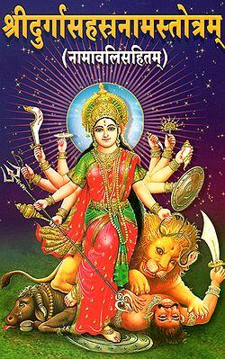 श्रीदुर्गासहस्रनामस्तोत्रम् - Sri Durga Sahasranama Stotram (Including Namavali)