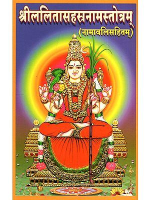 श्रीललितासहस्रनामस्तोत्रम् - Sri Lalita Sahasranama Stotram (Including Namavali)