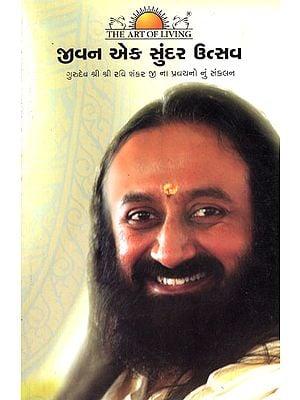 Jeevan Ek Sunder Utsav (Gujarati)